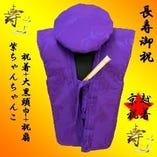1日1組限定!紫ちゃんちゃんこで『古希』『喜寿』などのお祝いに♪