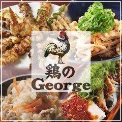 鶏のジョージ 蘇我東口駅前店