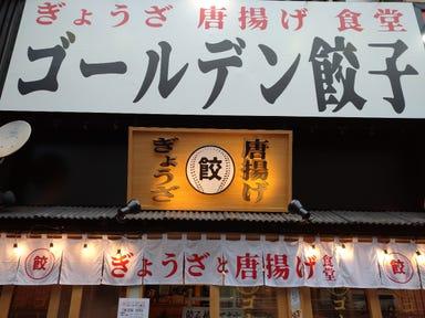 ゴールデン餃子 赤坂溜池山王店  こだわりの画像