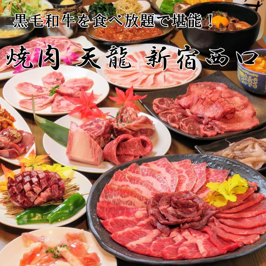 黒毛和牛 焼肉食べ放題 天龍 新宿西口