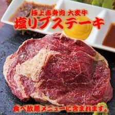 【100分2980円】最強の食べ放題!