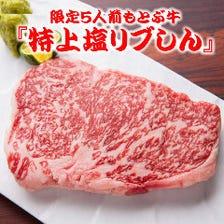 『沖縄最高峰の県産本部牛を厳選』