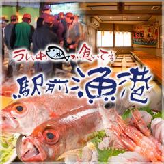 うんめ魚が食いてぇ 駅前漁港 本店