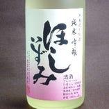 愛知の地酒無濾過 熟成「ほしいずみ」