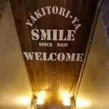 すみれ=SMILE!皆様のご来店をスタッフ一同、笑顔でお迎えいたします。