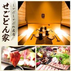 鲜鱼×个室居酒屋 竹藏 滨松町本店