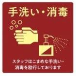 スタッフはこまめに手洗い・消毒を励行しております。