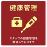 スタッフの健康管理を徹底しております。