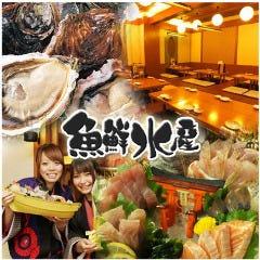 三代目網元 魚鮮水産 三次駅前店