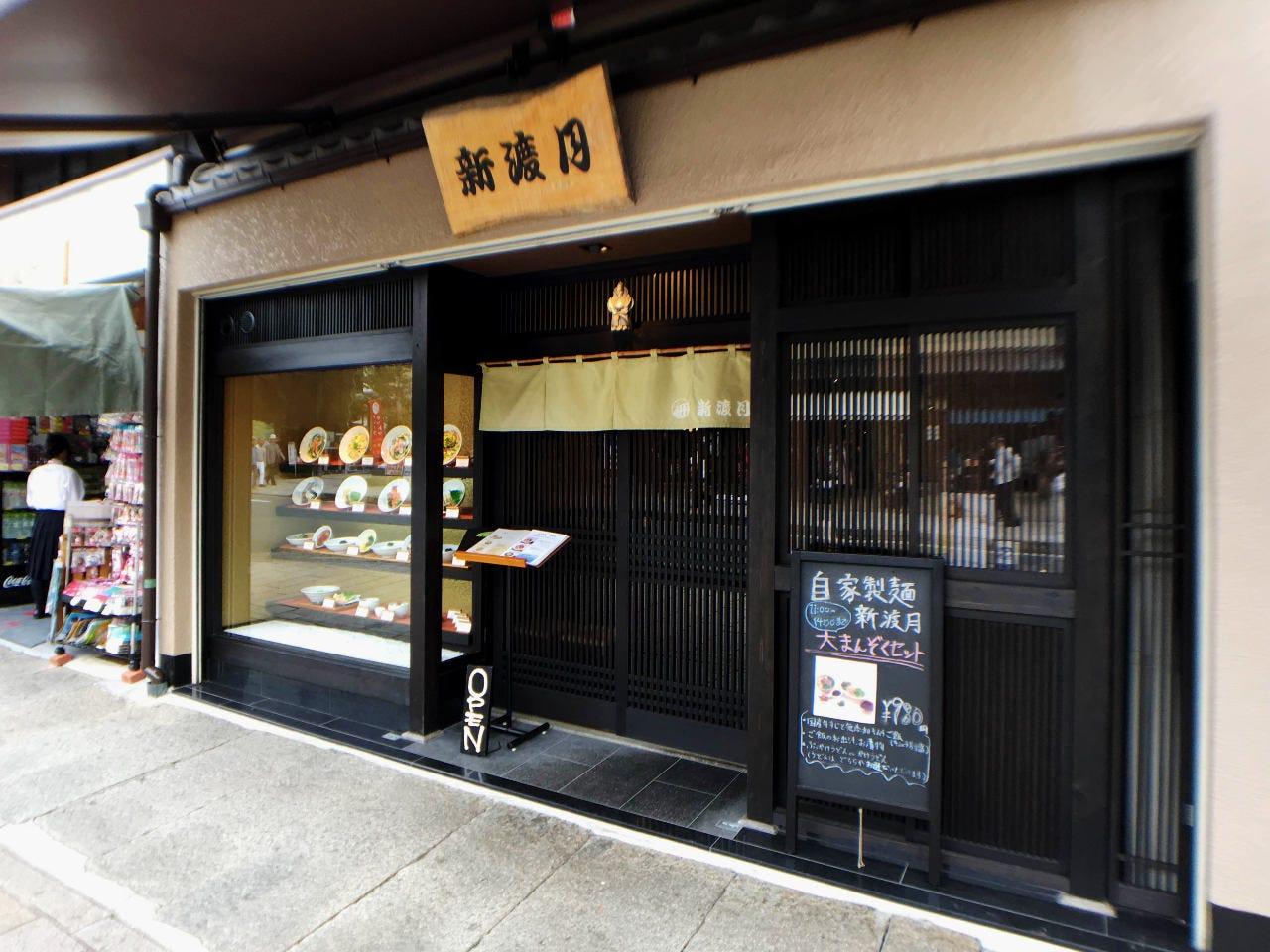 京都嵐山 自家制面 新渡月