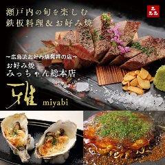 みっちゃん総本店 雅 そごう広島店