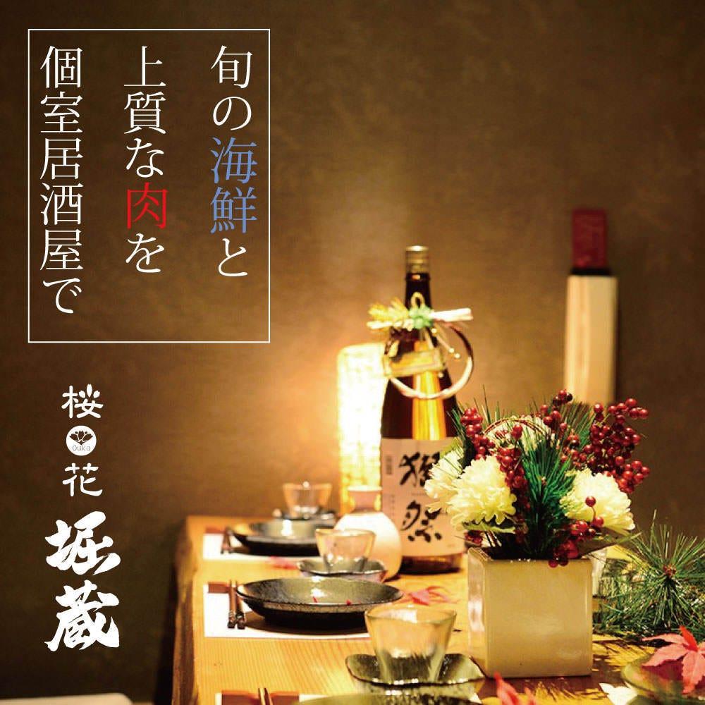 牛タンしゃぶしゃぶ×個室居酒屋 桜花堀蔵(ほりぞう)浜松駅前店