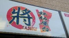 鉄板屋台 將 TASUKU
