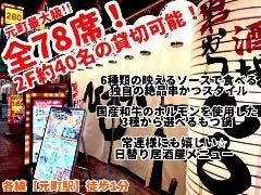 串かつ酒場 ひろかつ 神戸元町店