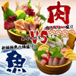 新鮮鮮魚の桶盛りVS肉ざんまい盛り(肉前菜盛り合わせ)