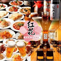 半蔵門 中国料理 紅花