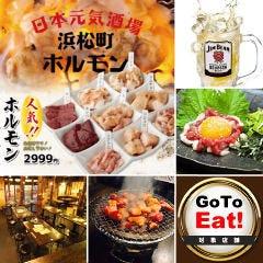 日本元気酒場 浜松町ホルモン