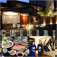 京都つゆしゃぶ CHIRIRI(ちりり)本店
