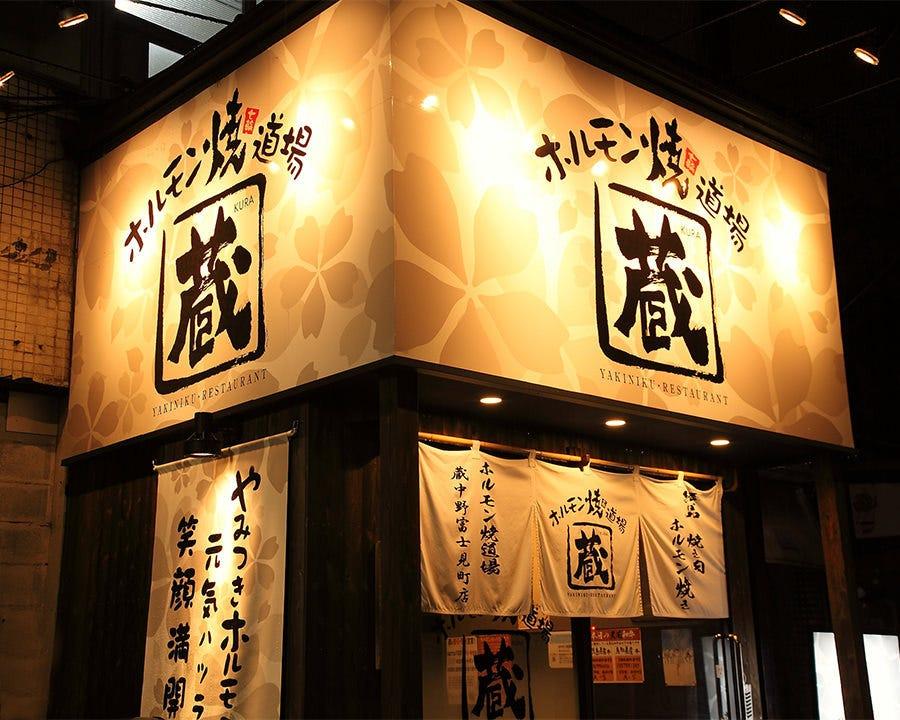 ホルモン焼道場 蔵 中野富士見町店