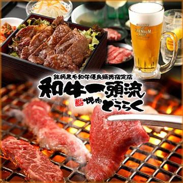 和牛一头流 烧肉どうらく 鹤ヶ峰店