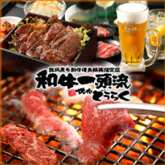 和牛一頭流 燒肉どうらく 鶴ヶ峰店