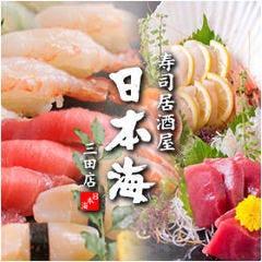寿司居酒屋 日本海 三田店