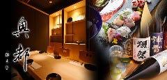 隠れ家個室 広島食材 奥都 -おくと-