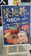 すし屋 田ざわ 越谷レイクタウン店