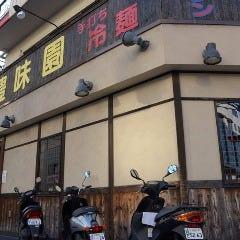 豊味園 江坂本店