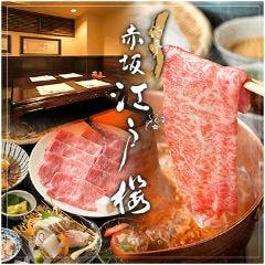 Kurogewagyu Shabushabu Sukiyaki Akasaka Edozakura