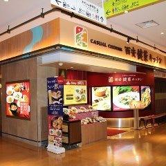 西安健菜キッチン MARK IS みなとみらい店