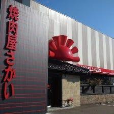 ◆地域に愛されるお店へ