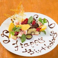誕生日やお祝いはお任せください!