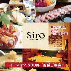 ホロ酔い酒とおいしい料理 Siro 春日井店