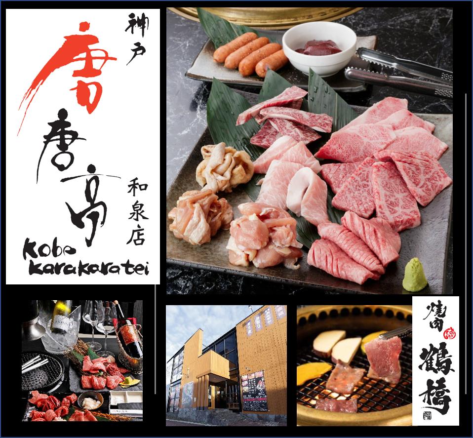 A5ランク ブランド牛 焼肉食べ放題 神戸唐唐亭 和泉店