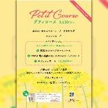 ★4月限(4/1~)定★ 【プティコース】3630円