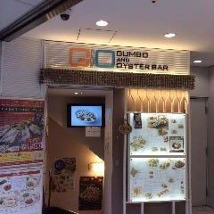 ガンボ&オイスターバー 池袋東口店