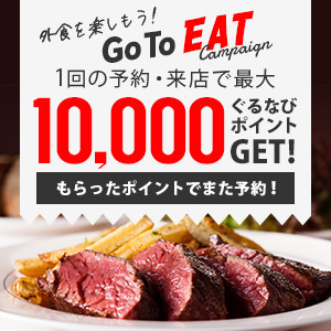Go To Eat キャンペーン!!