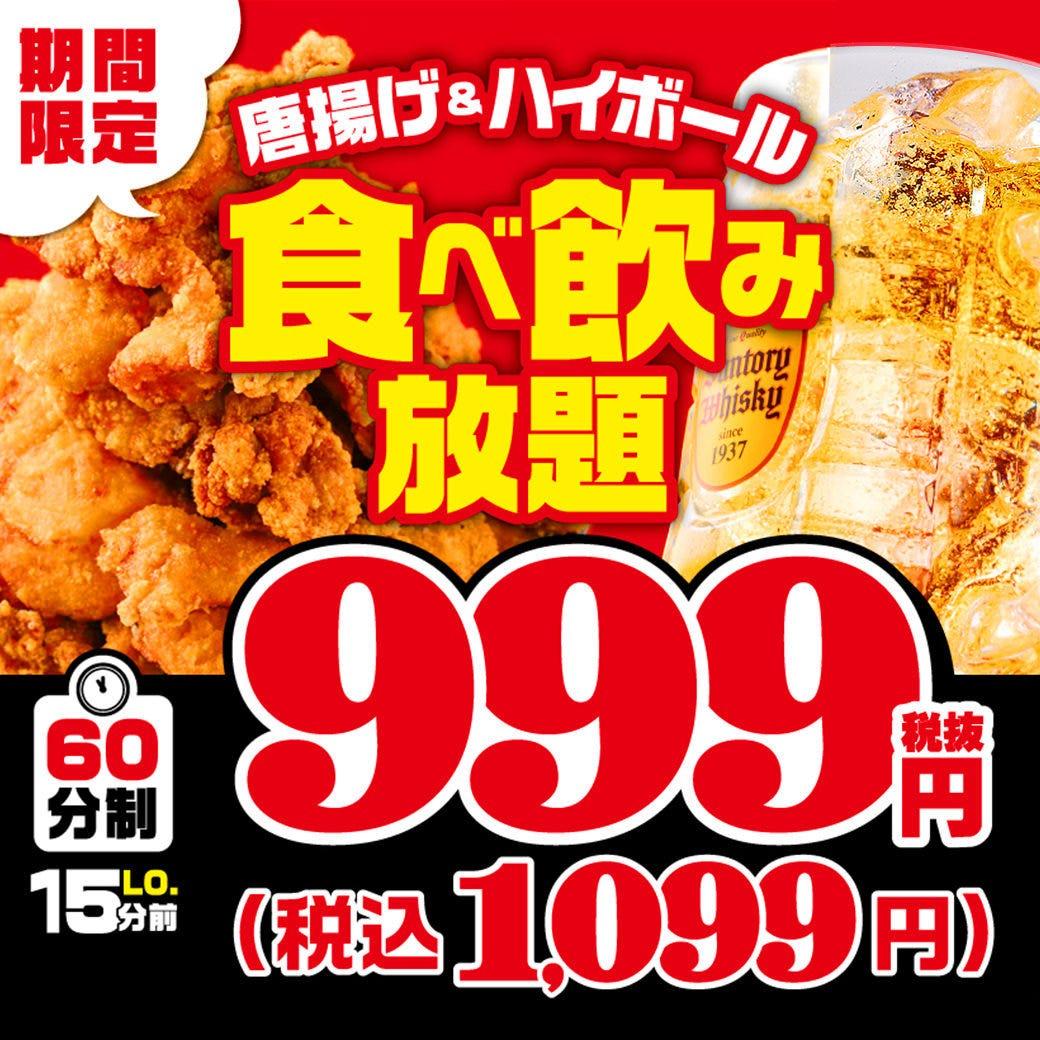 唐揚げ+ハイボール1時間食べ飲み放題【999円(税抜)】(1,099円 税込)~