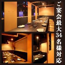 完全個室で最大34名の大人数宴会可能
