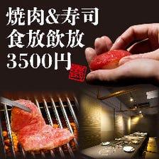 焼肉・寿司食べ飲み放題3500円~
