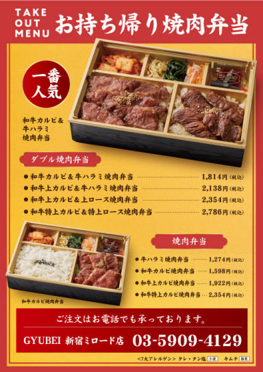 焼肉ダイニング GYUBEI 新宿ミロード店 メニューの画像