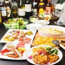 2.5時間飲み放題付!新鮮サラダやローストチキン、自家製PIZZAも付いた『スタンダードプラン』全7品