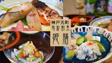 旬彩割烹 姫膳  コースの画像
