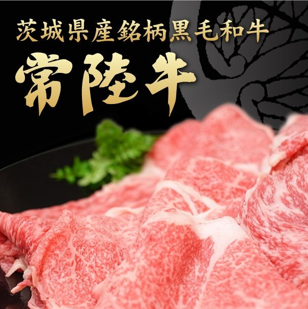 茨城県が誇る銘柄牛「常陸牛」を是非