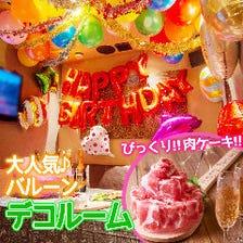 【アニバーサリー】肉ケーキ×ルームデコ