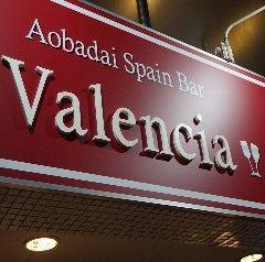 個室&鎌倉野菜 Valencia~バレンシア~青葉台