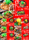 食辛房 広島中筋店