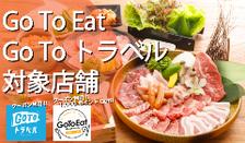Go To Eatトラベル対象店舗!