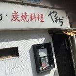 鶏・炭焼料理 やまぢ